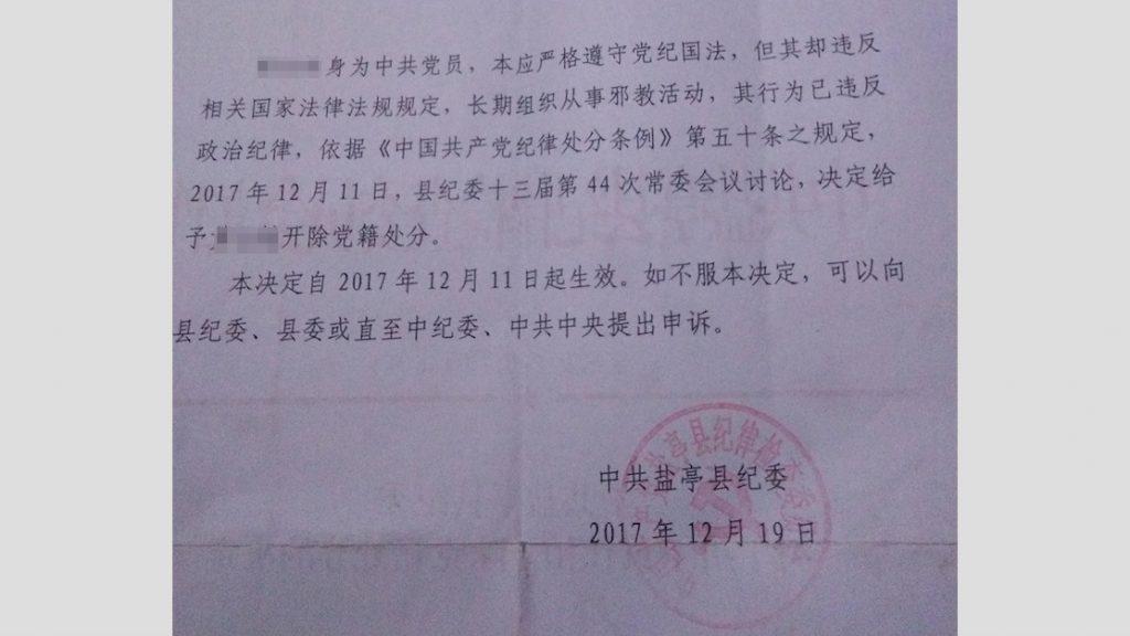 中共鹽亭縣紀委開除李加卓黨籍的決定