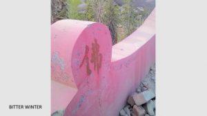光孝寺廢墟上的殘留斷牆