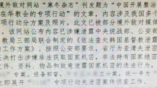中國國家安全部接管抵制《寒冬》專項行動
