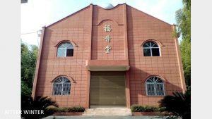 福音堂十字架被強拆