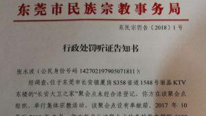 東莞市長安大衛之家教會行政處罰通知書