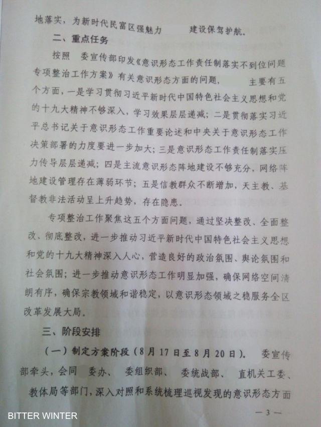 邯鄲市宣傳部發布的文件——印發《意識形態工作責任制落實不到位問題專項整治工作方案》的通知