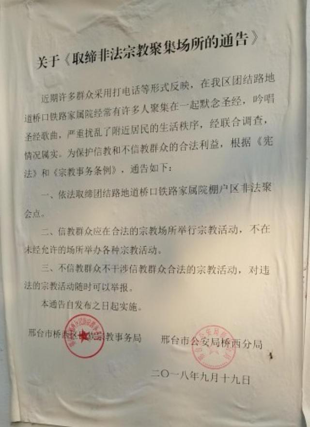 邢台市當局取締一地下天主教堂的公告(知情人提供)