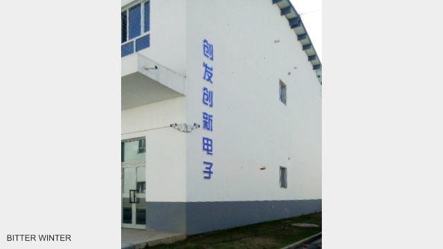 其中一個廠房的牆上寫著「創發創新電子」