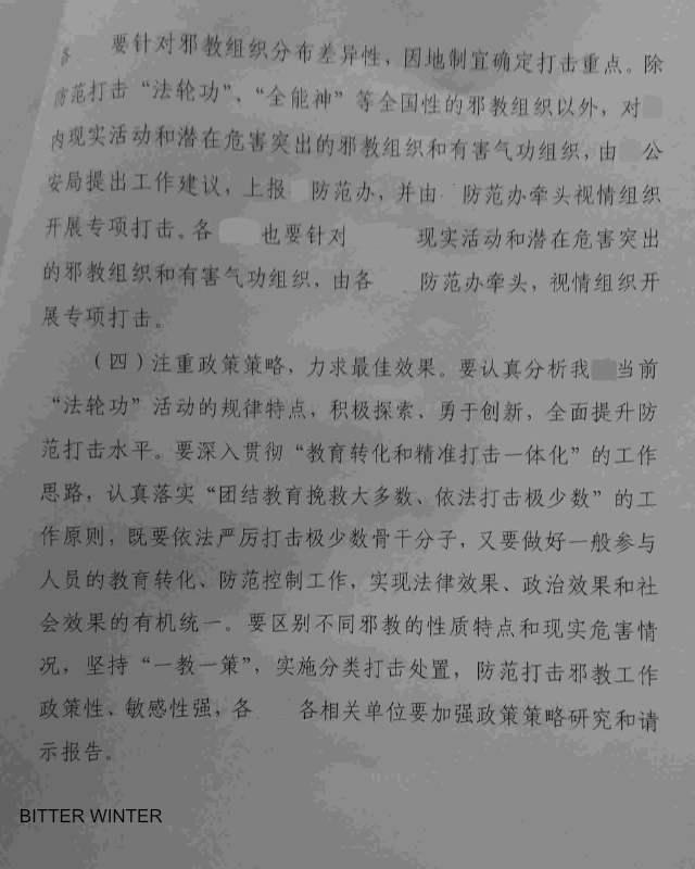 遼寧省610辦公室下發的內部文件