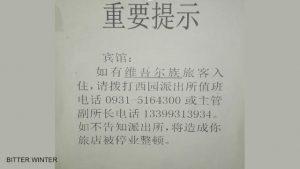 派出所針對維吾爾族旅客的公告