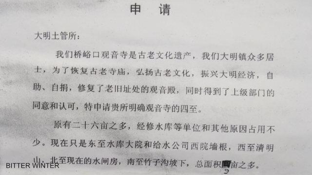 觀音禪寺的修建申請書