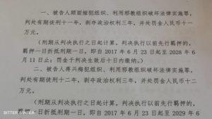 棗莊市中級人民法院判決書節選