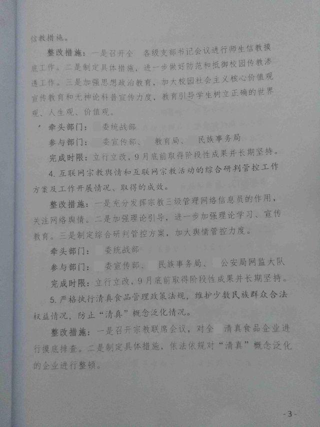 內蒙古自治區興安盟紅頭文件(知情人提供)