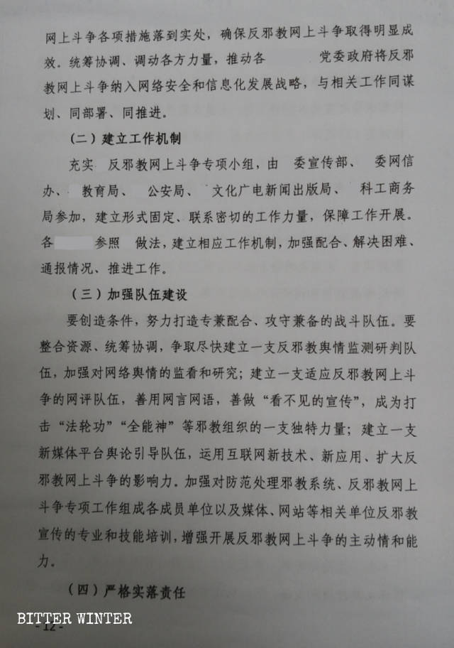 廣東省某縣下發的《反邪教網上鬥爭三年攻堅方案》