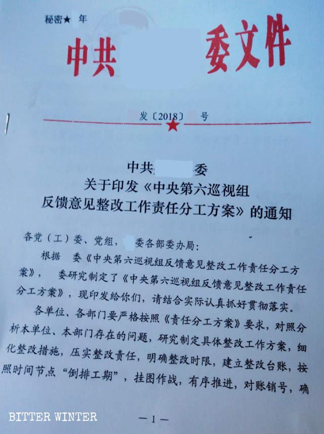 黑龍江省某縣委下發的《中央第六巡視組反饋意見整改工作責任分工方案》的通知