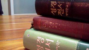 韓文版聖經(網絡圖片)
