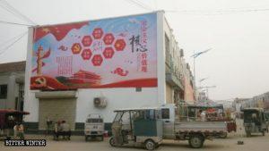 曹吳莊教堂牆上貼的「社會主義核心價值觀」海報