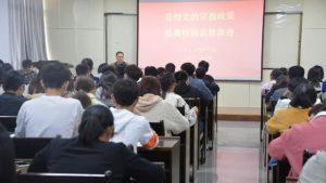 鄭州大學防範宗教滲透知識學習會(網絡圖片)
