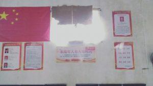 靖安縣某三自教堂牆上掛著的國旗和各種管理牌(知情人提供)