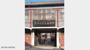 邯鄲教區聖心修院