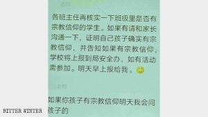 遼寧省營口市某學校排查學生宗教信仰的微信
