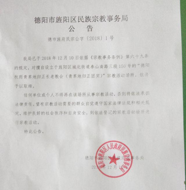 德阳市旌阳区民族宗教事务局取缔秋雨青草地教会的公告(知情人提供)