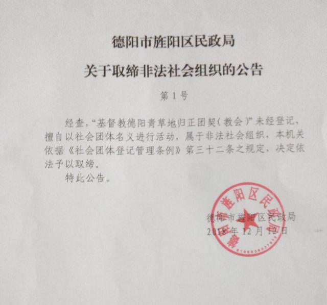 德阳市旌阳区民政局取缔秋雨聚会点的公告(知情人提供)