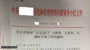 福建省某縣下發的打壓「心靈法門」的機密文件