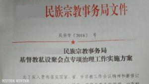 山西省某市民族宗教事務局下發的名為《基督教私設聚會點專項治理工作實施方案》
