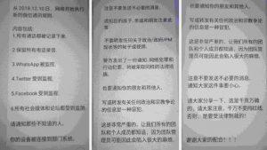 實施網絡監控限制宗教信仰(微信圖片)