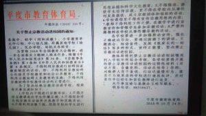 山東省平度市教育體育局下發的禁止宗教活動進校園的通知