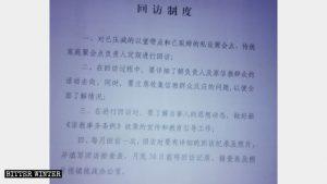 河南省某村下發的《回訪制度》描述