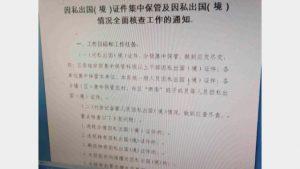 醫院收到的縣政府下發的關於集中保管因私出國證件的通知(知情人提供)