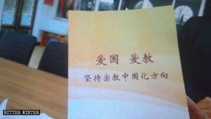 鞍山市一三自教堂收到政府送來的《愛國愛教堅持宗教中國化》書籍