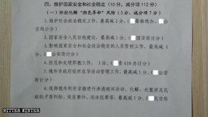 江西省某地下發的內部文件