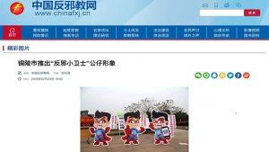 中國反邪教網站,圖為2018年推出的反邪教卡通形象(網站截圖)