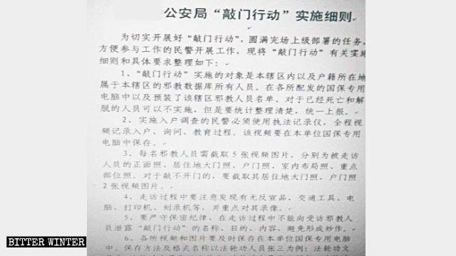 河北省某公安部門下發的一份名為《××公安局「敲門行動」實施細則》的內部文件