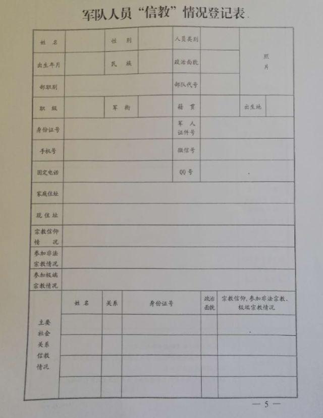 《軍隊人員信教情況登記表》(網絡圖片)