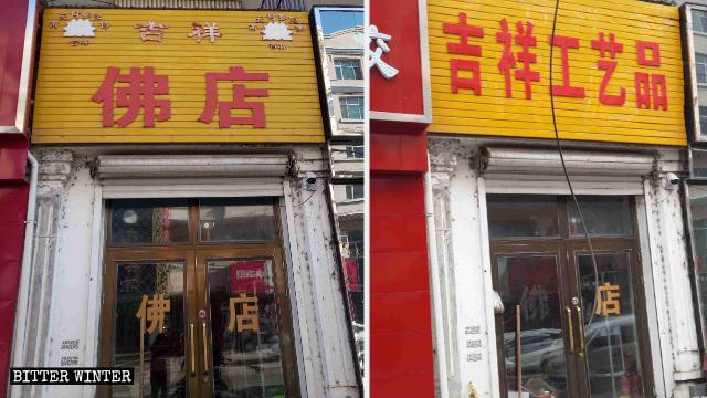 吉祥佛品店已將店名改為「吉祥工藝品」店,「佛」字也從大門上移除