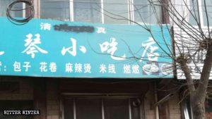 張家川縣小吃店鋪牌子上的阿拉伯語被塗抹