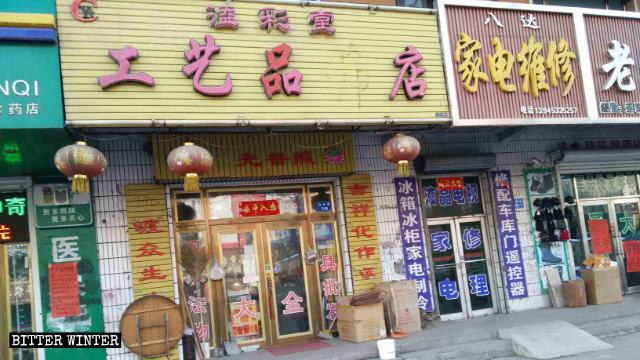 「佛」字已從溢彩堂工藝佛品店的牌匾和大門上移除