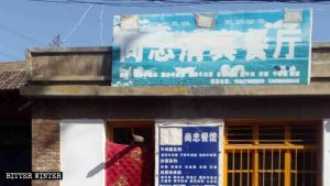 甘肅省白銀市太平店鄉一家回民餐館牌匾上多了三處塗貼痕跡