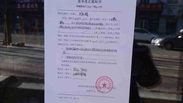 黑龍江省綏芬河市城市管理局責令「萬法閣」佛品店的改正通知書(知情人提供)