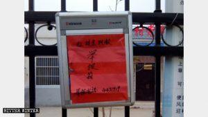陳莊村村委會外安裝著一個箱子,上面寫著「私設點傳教舉報箱」