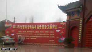 2019年法官禪寺新春祈福法會暨文藝演出的宣傳畫