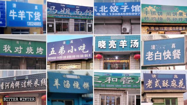 承德市多家商鋪牌匾上的阿文標識被塗抹遮蓋