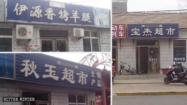 秦皇島市清真飯店牌匾上的阿文標識被塗抹