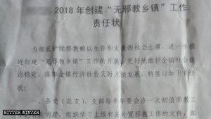 江西省某鎮2018年創建「無邪教鄉鎮」工作責任狀