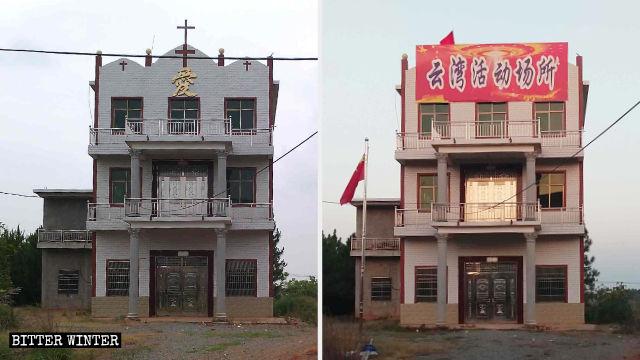 鄱陽縣被改造的教堂中,雲灣村三自教堂被改造成「雲灣活動場所」