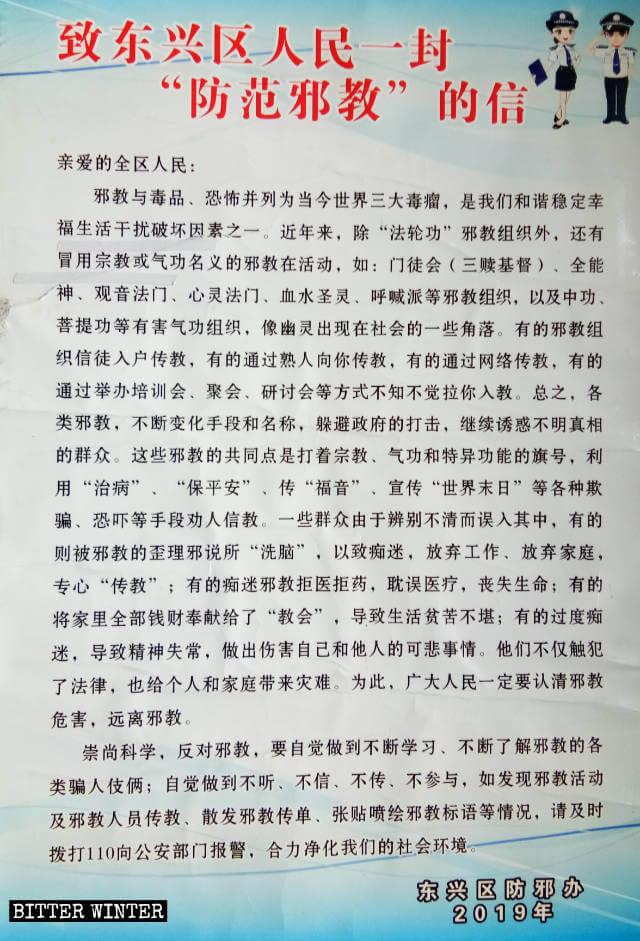 內江市 致東興區人民一封「反邪教」的信
