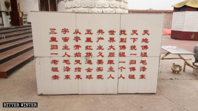 將毛神化為佛祖的詩句