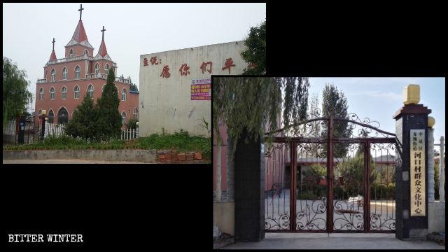 焦作市河口村三自教堂被改為群眾文化中心