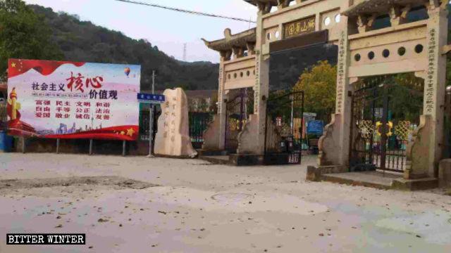 獅山公園外醒目的中共「社會主義核心價值觀」宣傳標語、口號