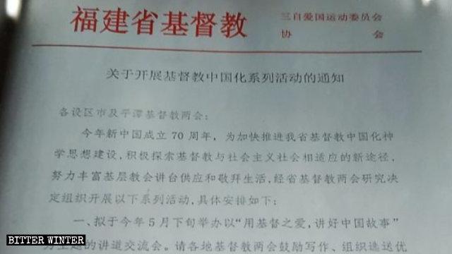 福建省基督教兩會關於開展基督教中國化系列活動的通知